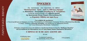 """03-05-2015: ΠΑΡΟΥΣΙΑΣΗ ΤΟΥ ΝΕΟΥ ΒΙΒΛΙΟΥ ΤΟΥ ΦΙΛΙΛΟΓΟΥ - ΣΥΓΓΡΑΦΕΩΣ κ.ΣΠΥΡΙΔΩΝΟΣ ΓΚΟΥΡΒΕΛΟΥ """"ΝΟΣΟΚΟΜΕΙΑΚΟΙ ΙΕΡΕΙΣ - από το 1950 έως σήμερα"""" - ΧΡΙΣΤΙΑΝΙΚΗ ΣΤΕΓΗ ΠΑΤΡΩΝ"""