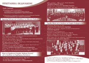 Πρόγραμμα 2