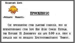 Πρόσκληση