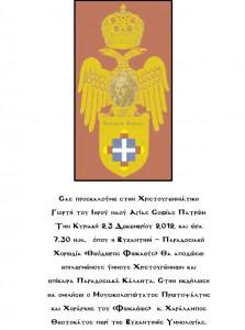 Αφίσα - Πρόσκληση