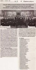 Εκκλησιολόγος-2