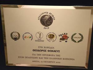Η Βυζαντινή – Παραδοσιακή χορωδία «Θεόδωρος Φωκαεύς» βραβεύτηκε για την εν γένει προσφορά της στον Πολιτισμό και την Ελληνική κοινωνία με αφορμή την έκδοση του πρόσφατου μουσικού της λευκώματος και την κυκλοφορία του πρώτου, παγκόσμιου, αμφιωτικού ψηφιακού δίσκου Βυζαντινής μουσικής.
